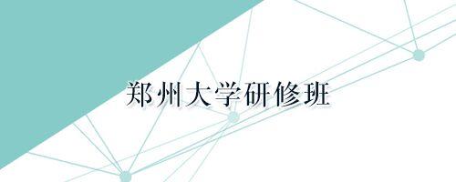 郑州大学总裁研修班